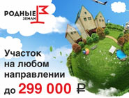 Земельные участки в Подмосковье Более 60 поселков